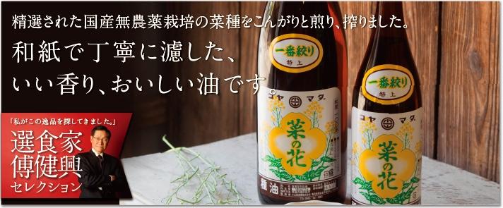 菜種油コヤマダ