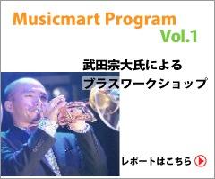 Musicmart Program第1回 武田宗大氏によるブラスワークショップ レポートはこちら