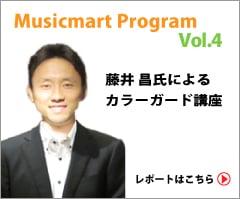 Musicmart Program第4回 藤井昌氏によるカラガード講座 レポートはこちら