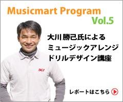 Musicmart Program第5回 大川勝己氏によるミュージックアレンジドリルデザイン講座 レポートはこちら
