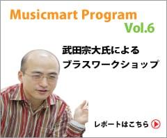 Musicmart Program第6回 武田宗大氏によるブラスワークショップ レポートはこちら