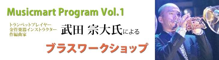 MusicmartProgram Vol.1 トランペットプレイヤー 武田宗大氏によるブラスワークショップ