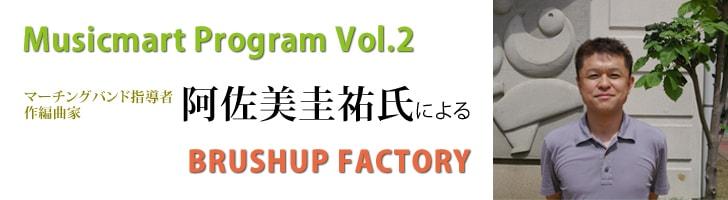 MusicmartProgram Vol.2 マーチングバンド指導者、作編曲家 阿左美圭祐氏によるBRUSHUP FACTORY