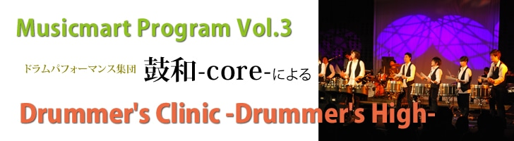 MusicmartProgram Vol.3 ドラムパフォーマンス集団 鼓和-Core-によるDrummer's Clinic -Drummer's High-