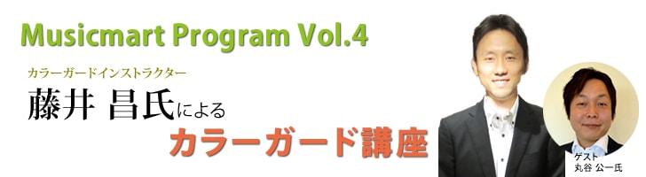 MusicmartProgram Vol.4 カラーガードインストラクター 藤井昌氏によるカラーガード講座