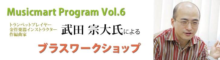 MusicmartProgram Vol.6 トランペットプレイヤー 武田宗大氏によるブラスワークショップ