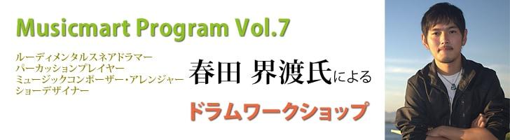 MusicmartProgram Vol.7 ルーディメンタルスネアドラマー 春田界渡氏によるドラムワークショップ