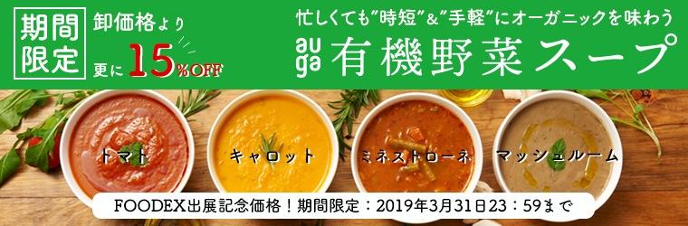 auga・レトルト有機野菜スープ