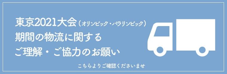 【重要】東京2021大会(オリンピック・パラリンピック)期間の物流に関するご理解・ご協力のお願い