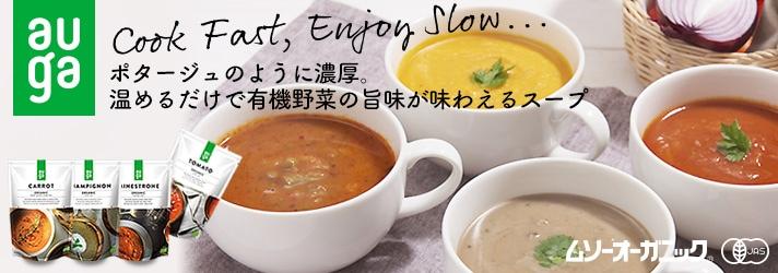 auga有機野菜スープ