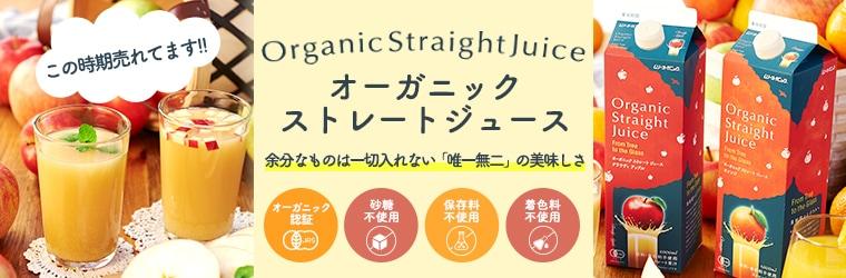 オーガニックストレートジュース