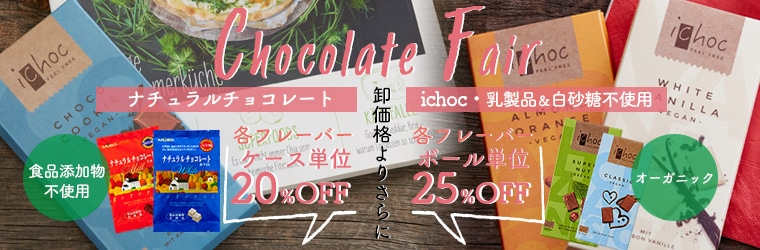 チョコレートフェア開催・卸価格が更にお買い得