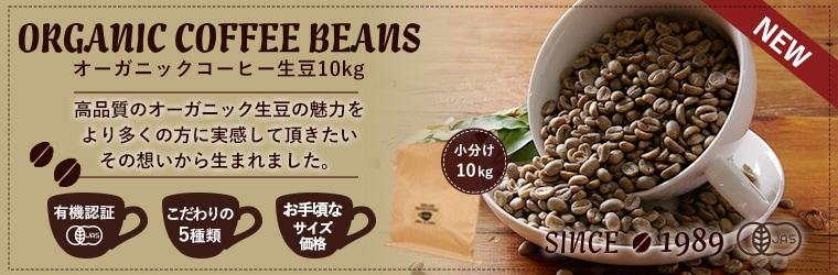 【新商品】オーガニックコーヒー生豆10kg