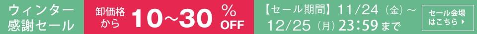ウィンターセール 15%〜25%オフ