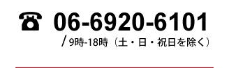 06-6316-6011/土・日・祝日を除く