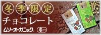 冬季限定・チョコレート