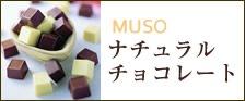 ムソー ナチュラルチョコレートの詳細を見る