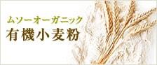 オーガニック小麦粉の詳細を見る