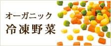 有機冷凍野菜