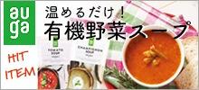 有機野菜スープ