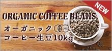 オーガニックコーヒー生豆10kg