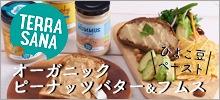 オーガニックピーナッツバター&ひよこ豆ペースト・フムス