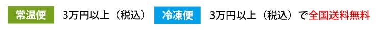 常温便税込3万円以上・冷凍便税込3万円以上で全国送料無料
