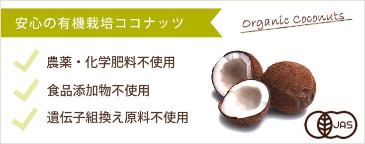 安心の有機栽培ココナッツ
