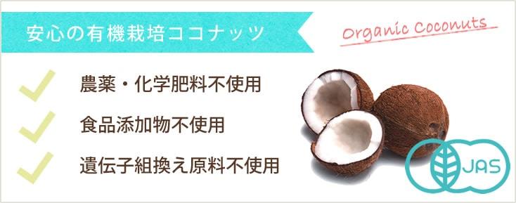 安心の有機栽培ココナッツ100%使用