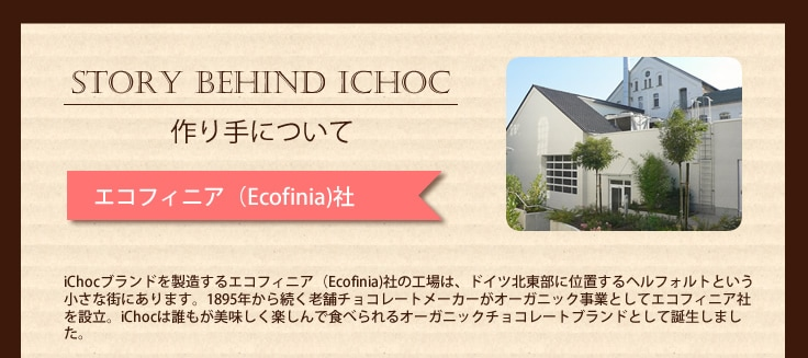 オーガニックチョコレートichocアイチョコの製造者エコフィニアは1895年から続く老舗チョコレートメーカーです。
