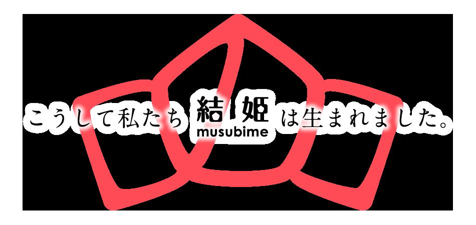 こうして私たち結女musubimeは生まれました。