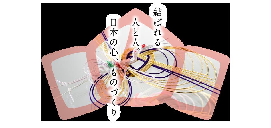 結ばれる、人と人。日本の心、ものづくり