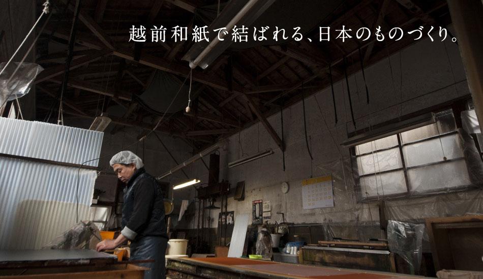 越前和紙で結ばれる、日本のものづくり。