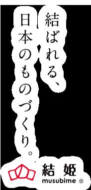 結ばれる、日本のものづくり。