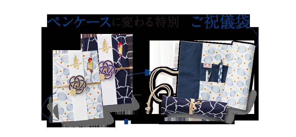 ペンケースに変わる特別なご祝儀袋