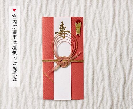 宮内庁御用達壇紙のご祝儀袋