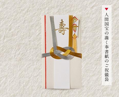 人間国宝の漉く奉書紙のご祝儀袋
