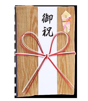 ご祝儀袋 結姫 白梅(コットン)木目明茶 蝶