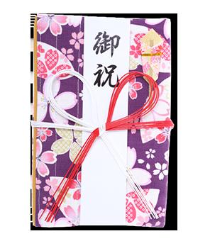 ご祝儀袋 結姫 白梅(コットン)紫葉大花 蝶