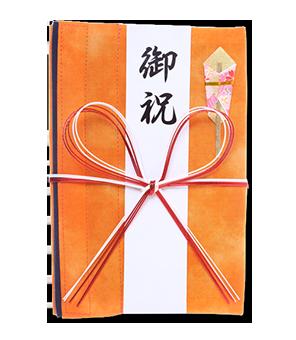 ご祝儀袋 結姫 白梅(コットン)絞染明橙 蝶