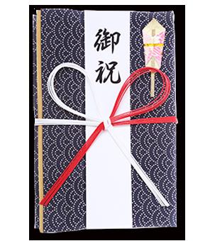 ご祝儀袋 結姫 白梅(コットン)青海波紺 蝶