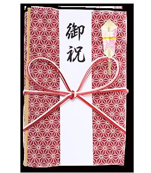 ご祝儀袋 結姫 白梅(コットン)麻乃葉紅 蝶