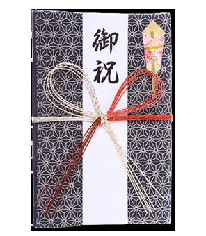 ご祝儀袋 結姫 白梅(コットン)麻乃葉紺 蝶
