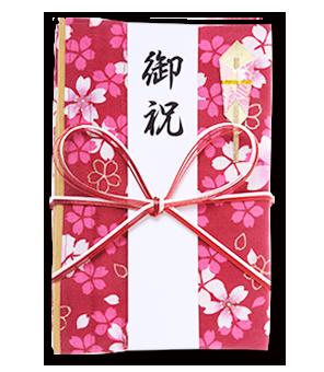 ご祝儀袋 結姫 白梅(コットン)杏姫彩桜 蝶