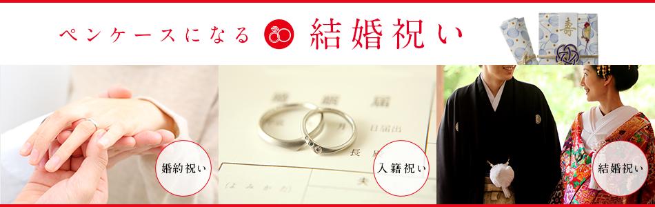 結婚祝い ペンケース