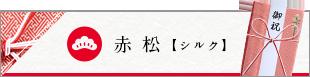 赤松【シルク】