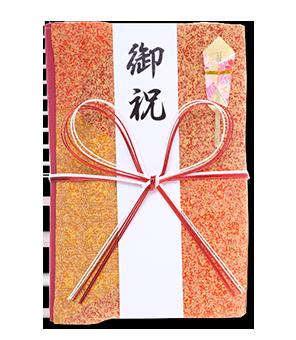 ご祝儀袋 結姫 赤松(シルク)黄橙三角 蝶