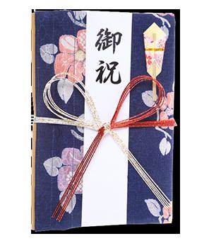 ご祝儀袋 結姫 赤松(シルク)藍柿模様 蝶