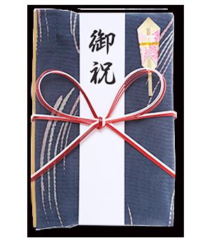ご祝儀袋 結姫 赤松(シルク)絹織紺柄 蝶