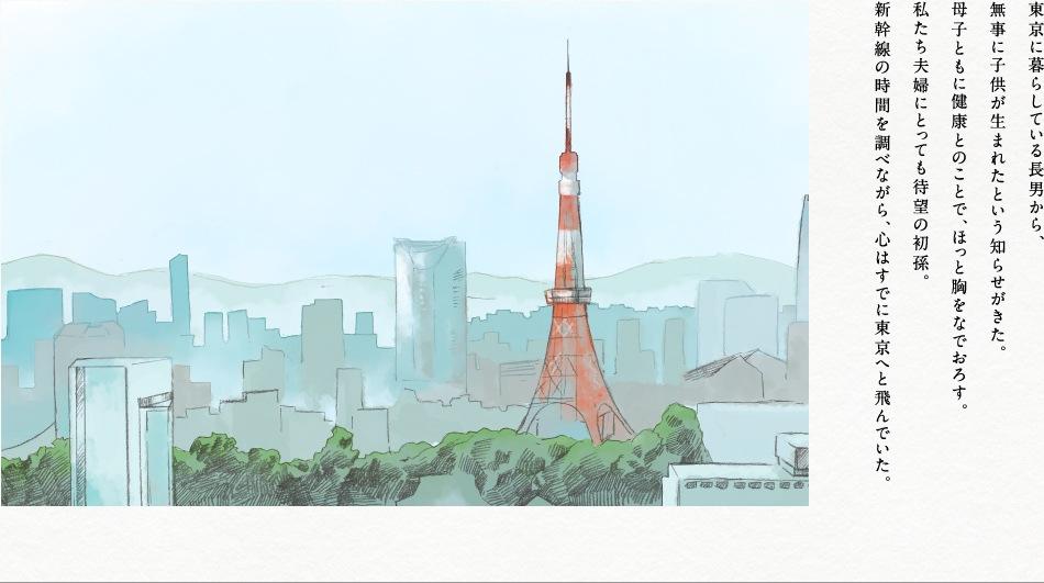 東京に暮らしている長男から、無事に子供が生まれたという知らせがきた。